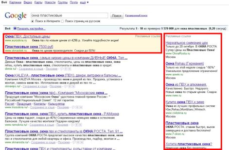 Реклама в поисковиках контекстная